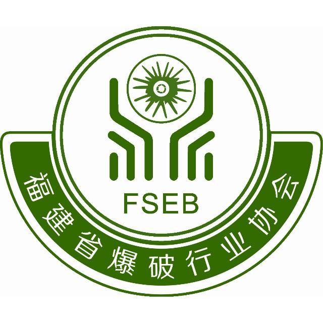 福建省爆破行业协会