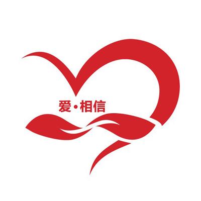 香港爱相信公益组织