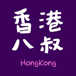 香港八叔微信公众号二维码
