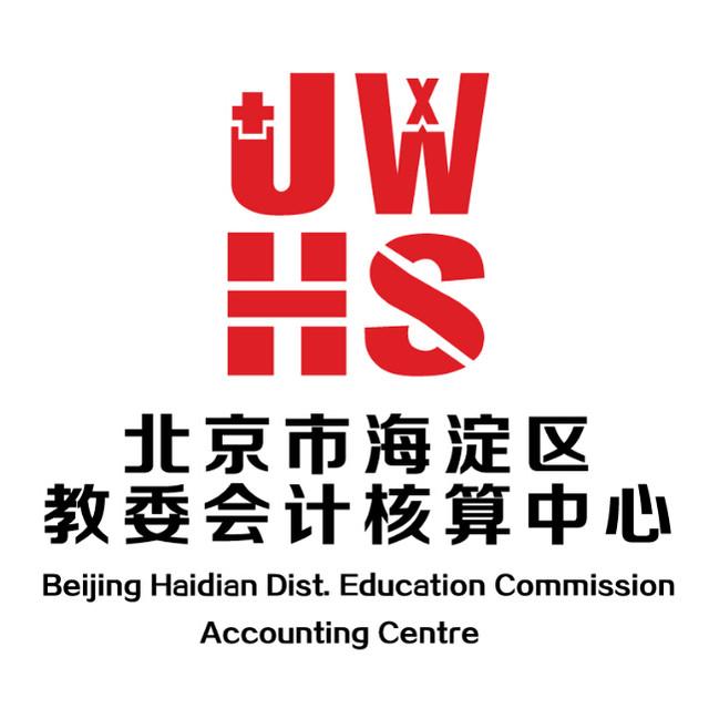北京市海淀区教委会计核算中心