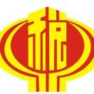 贡嘎县国税局