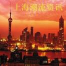 上海潮流资讯