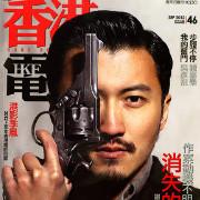 香港电影杂志