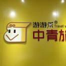 福建中青国际旅行社莆田营业部