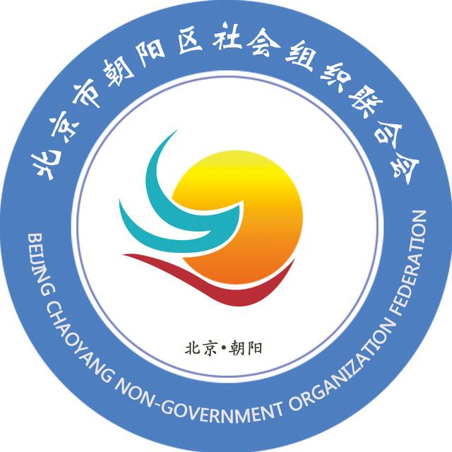 北京市朝阳区社会组织联合会