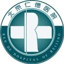 北京房山仁德医院