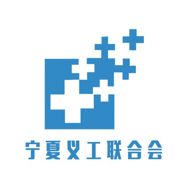 宁夏义工联合会