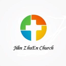吉林省主恩教会