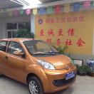 中国新能源时风电动车