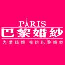 深圳宝安巴黎婚纱摄影