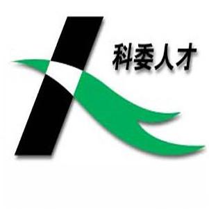 北京市科委人才交流中心