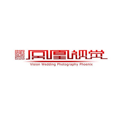 安徽省蚌埠市凤凰视觉摄影工作室