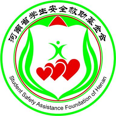 河南省学生安全救助基金会