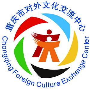 重庆市对外文化交流中心
