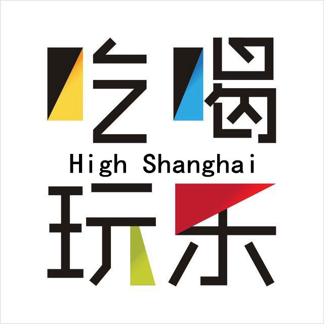 吃喝玩乐High上海