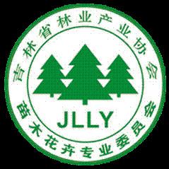 吉林省苗木花卉专业委员会