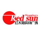 河间红太阳购物广场