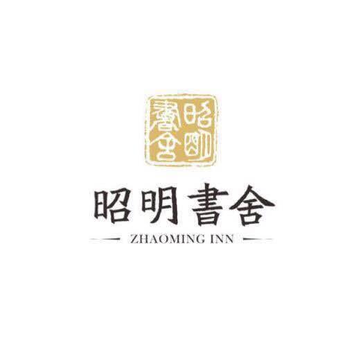 昭明书舍Hotel头像图片