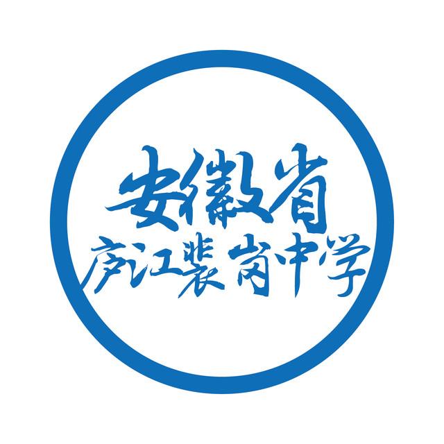 安徽省庐江裴岗中学