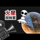 火星放映室