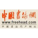 中国书法网