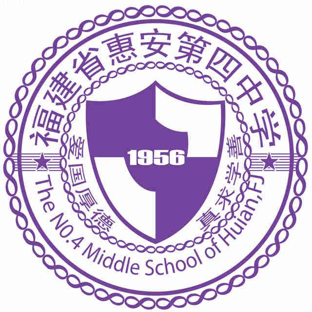 福建省惠安第四中学