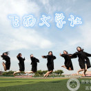 feiyangwenxue