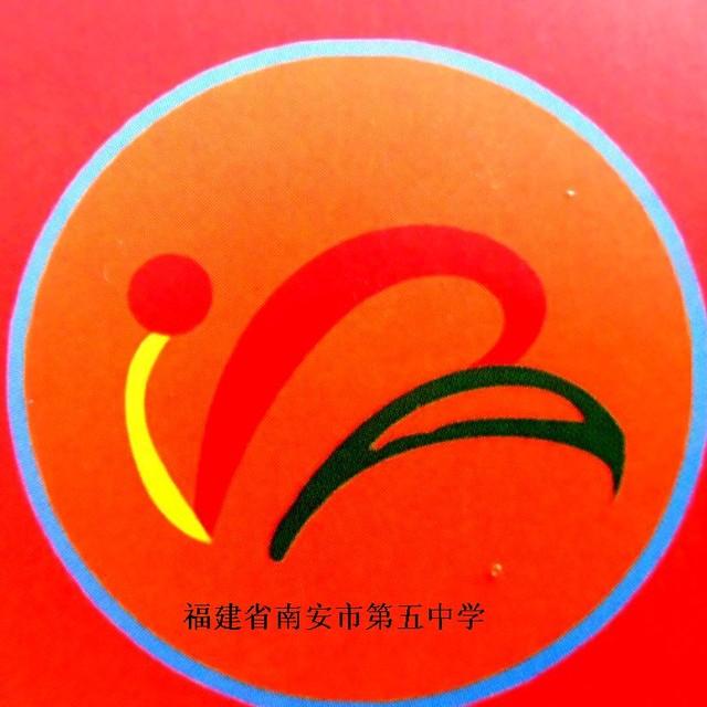 福建省南安市第五中学