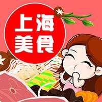上 海 美 食