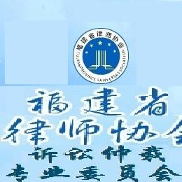 福建省律协诉讼仲裁专委会