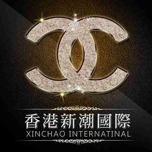 香港新潮国际皮具