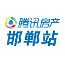 腾讯房产邯郸站