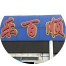 北京乐百顺汽修
