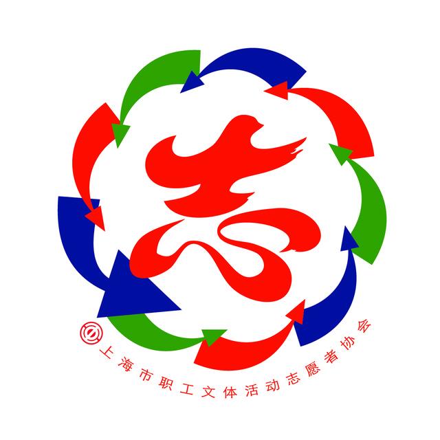 上海市职工志愿者