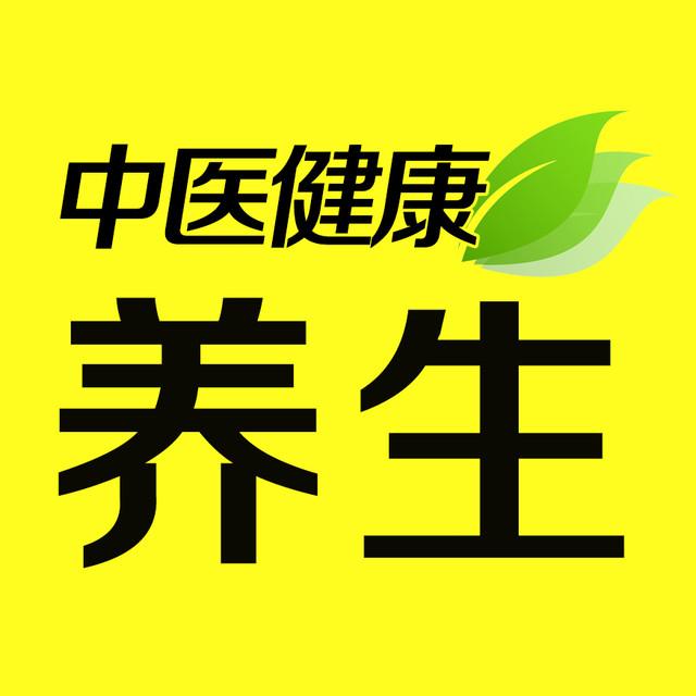 中医健康养生官方号