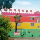 清港新世纪幼儿园