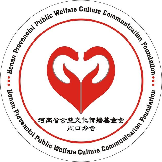 河南省公益文化传播基金会周口分会