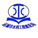 山西省运城市水利工程建设局