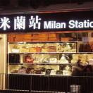 东莞米蘭站