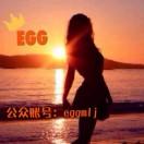 egg美丽街