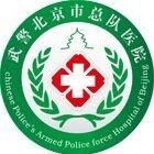 武警北京市总队健康在线