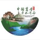 中国酱香一赤水河谷