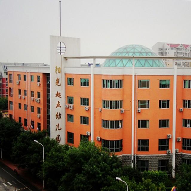 北京市朝阳区阳光起点幼儿园