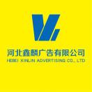 河北鑫麟广告