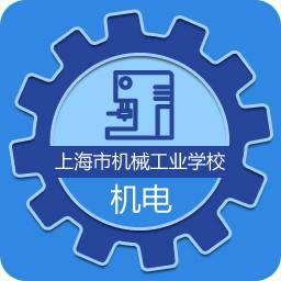 上海市机械工业学校机电专业