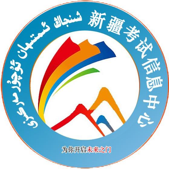 新疆考试信息中心