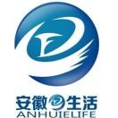 安徽E生活