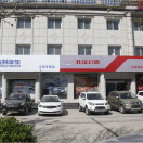 唐山浩远汽车销售服务有限公司