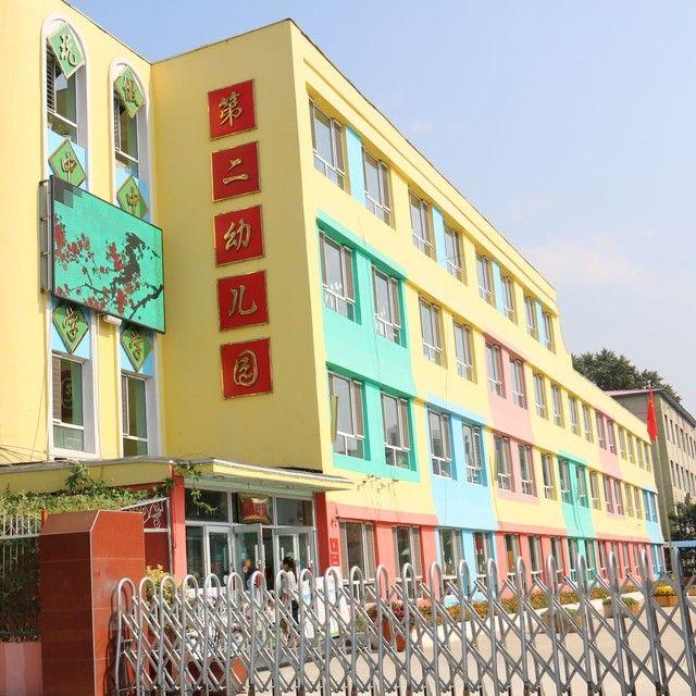 吉林省梅河口市第二幼儿园