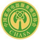 中国家用电器服务维修协会